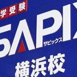 SAPIX横浜校 2014年度 中学入試合格実績一覧