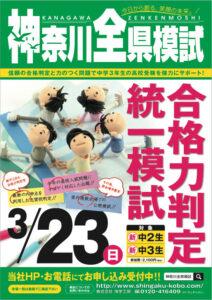 神奈川2013年度 全県模試合格力判定統一模試