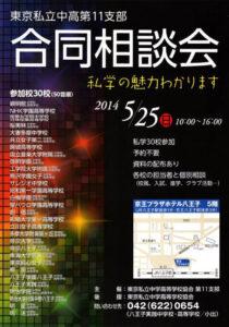 2014infos-11shibu
