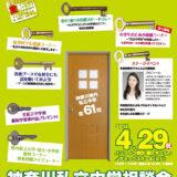 神奈川私立中学相談会2014