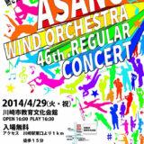 第46回 浅野学園吹奏楽部定期演奏会が4月29日に開催