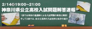 tvk-sokuhou2014