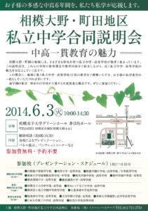 相模大野・町田地区私立中学合同説明会2014
