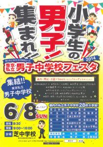 東京私立男子中学校フェスタ2014