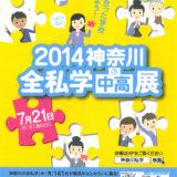 全私学展2014