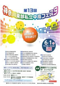 神奈川東部私立中高フェスタ2014