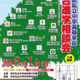 文京区私立中学高等学校連合進学相談会2014