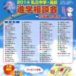 私立中学・高校進学相談会 in 松坂屋上野店2014