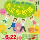 世田谷・町田地区 小・中・高私立学校展2014