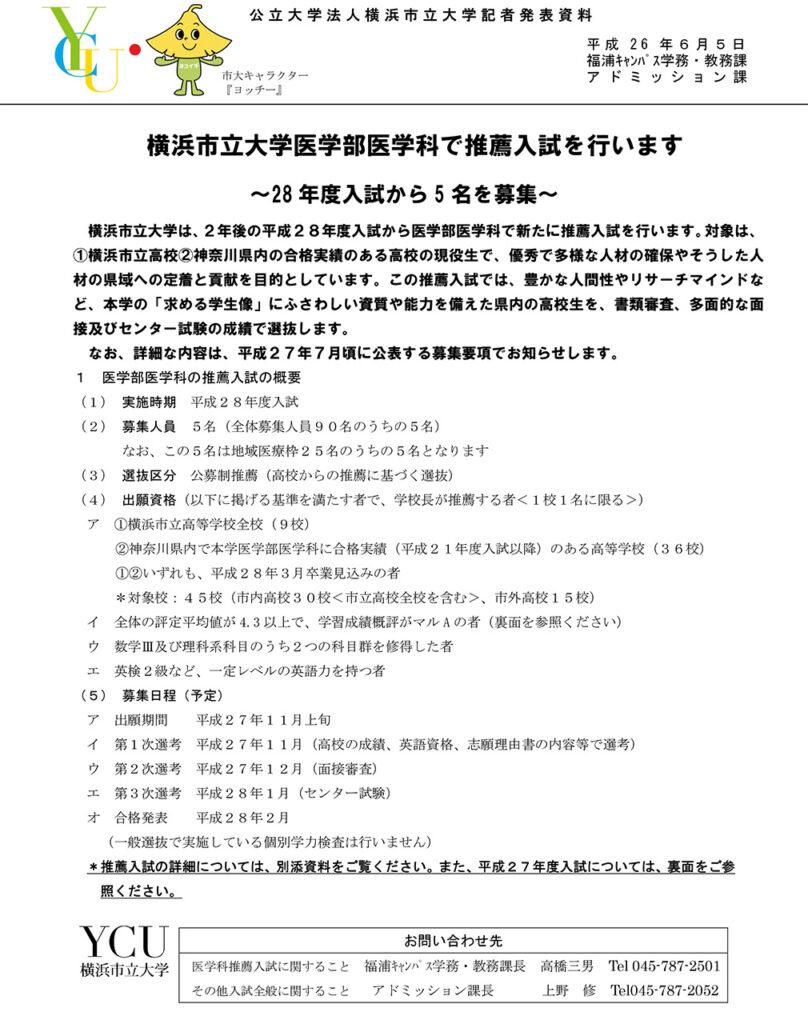 横浜市立大学医学部医学科で推薦入試を行います