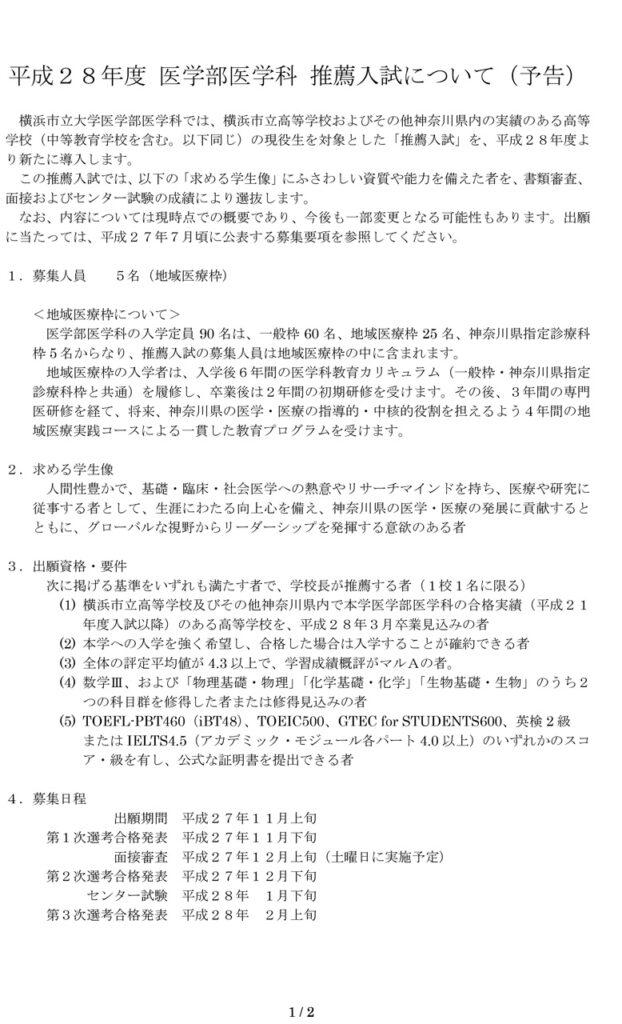 平成28年度 医学部医学科 推薦入試について(予告) 1/2ページ