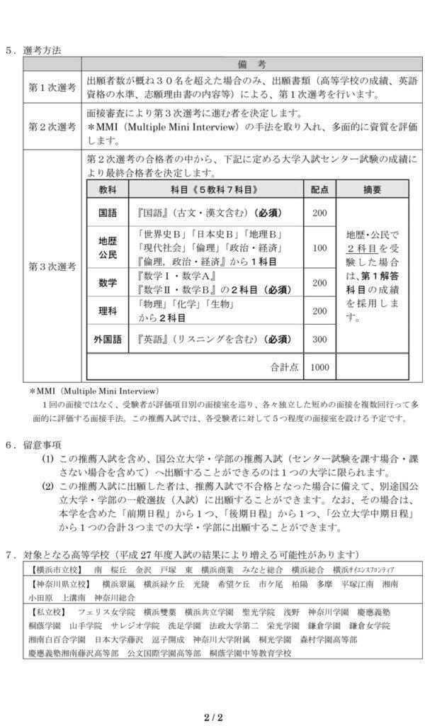 平成28年度 医学部医学科 推薦入試について(予告) 2/2ページ