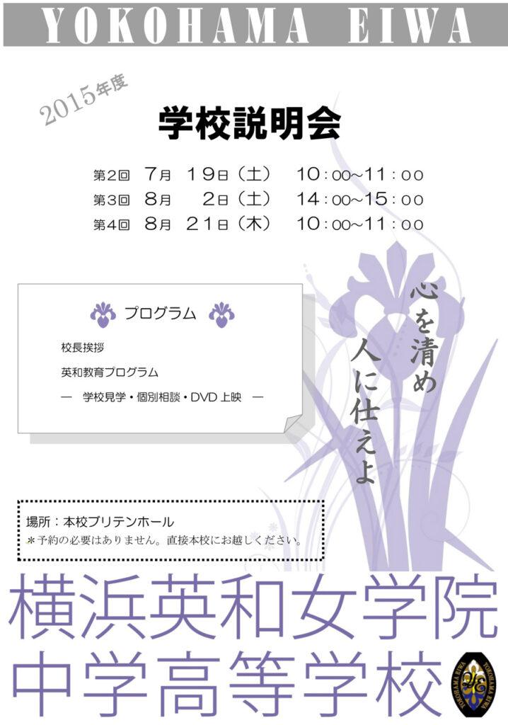 横浜英和女学院2015 夏期学校説明会