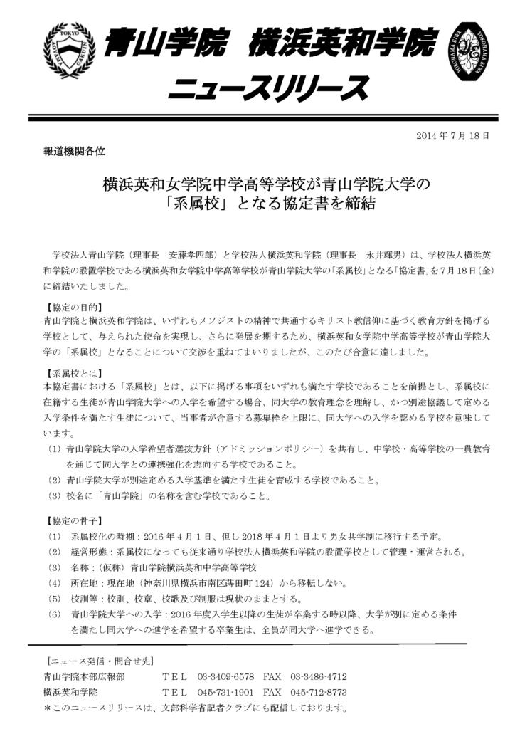 青山学院 横浜英和学院 ニュースリリース 1ページ