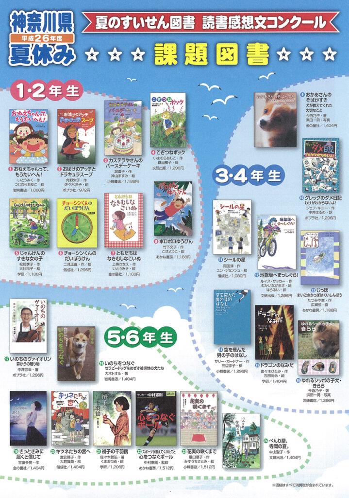神奈川県 平成26年度 夏のすいせん図書読書感想文コンクール 課題図書 表