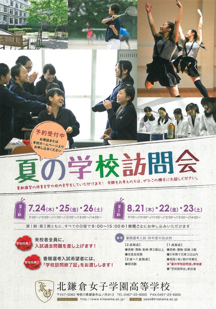 北鎌倉女子学園 夏の学校訪問会
