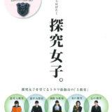 トキワ松学園高校 推薦・併願優遇基準内申点 2015(H27)