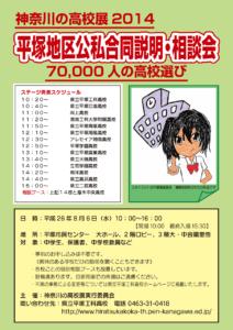 平塚地区公私合同説明・相談会2014(平成26)年度