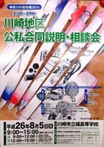 川崎地区公私合同説明・相談会2014(平成26)年度