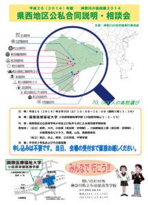 県西地区公私合同説明・相談会2014(平成26)年度