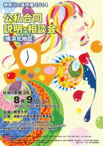 横浜北地区公私合同説明・相談会2014(平成26)年度