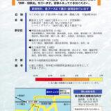 横浜南地区公私合同説明・相談会2014(平成26)年度
