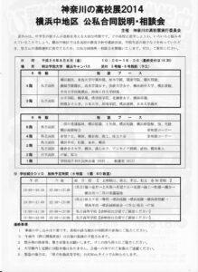 横浜中地区公私合同説明・相談会2014(平成26)年度うら