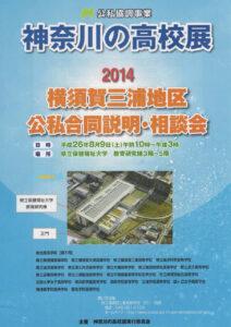 横須賀三浦地区公私合同説明・相談会2014(平成26)年度おもて