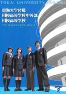 東海大学付属相模高等学校 2014年度 学校案内 表紙