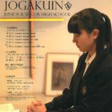 横浜女学院2014年度公開行事日程