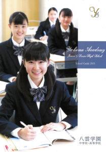 八雲学園 2015年度入試向け 学校案内表紙