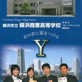 横浜市立横浜商業 2015年度入試向け 学校案内表紙