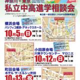 私学・私塾フェア2014 神奈川・東京 私立中高進学相談会が開催