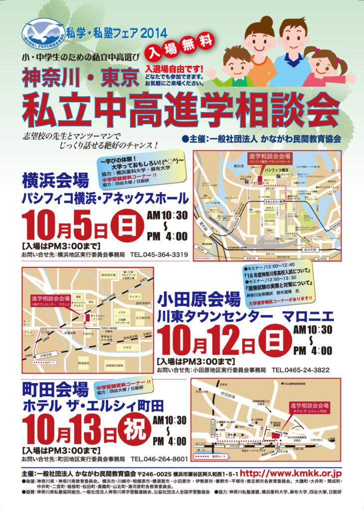 私学・私塾フェア2014 神奈川・東京 私立中高進学相談会
