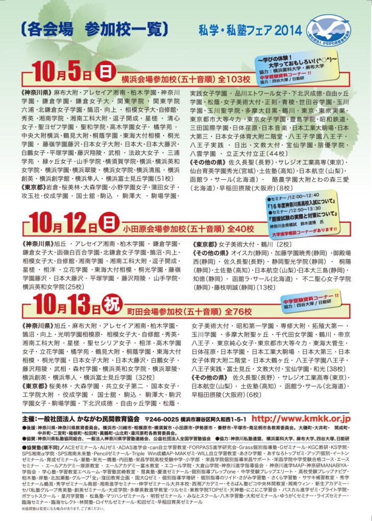 私学・私塾フェア2014 神奈川・東京 私立中高進学相談会チラシ裏