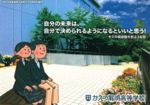 かえつ有明高校2015年度入試用リーフレット