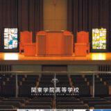 関東学院高等学校2015年度入試向け学校案内表紙