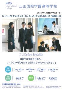 三田国際高校2015年度入試向け学校案内チラシ
