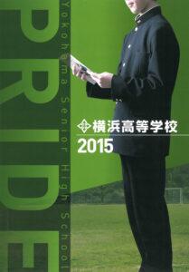 横浜高校2015年度入試向け学校案内パンフレット
