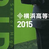 横浜高校2015年度入試向け学校案内パンフレットアイキャッチ