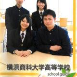 横浜商科大学高校2015年度入試向け学校案内パンフレット