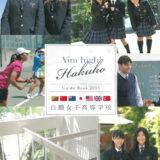 白鵬女子高等学校2014年度入試向け学校案内表紙