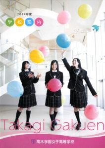 高木学園女子高等学校2014年度入試向け学校案内表紙