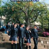 横浜学園高等学校2014年度入試向け学校案内