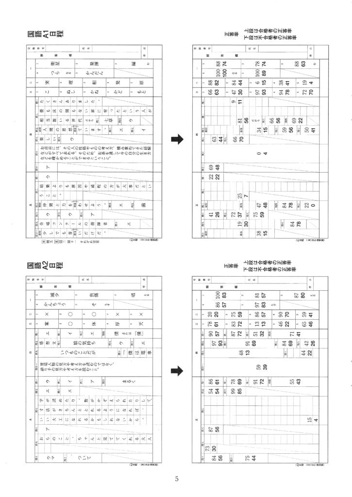 横浜英和女学院入試解答例集2014年度 6