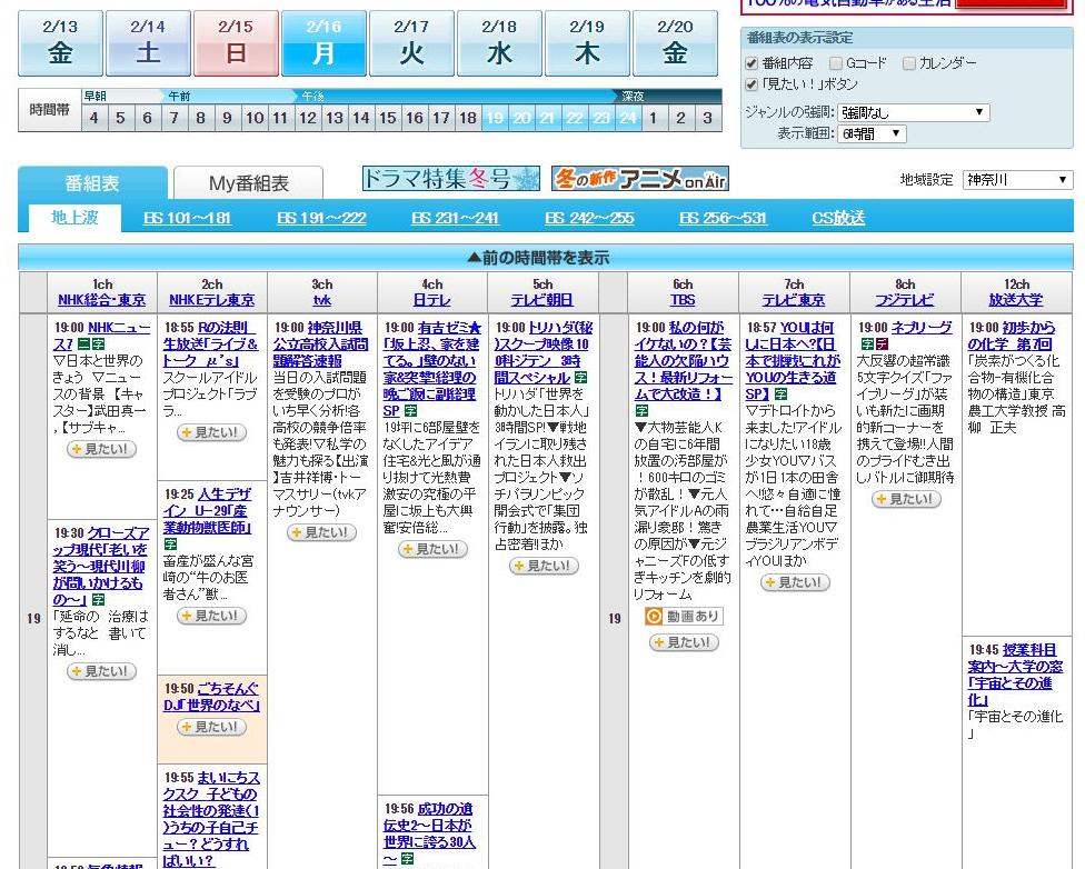 平成27年度 神奈川県公立高校入試 tvk解答速報 番組表