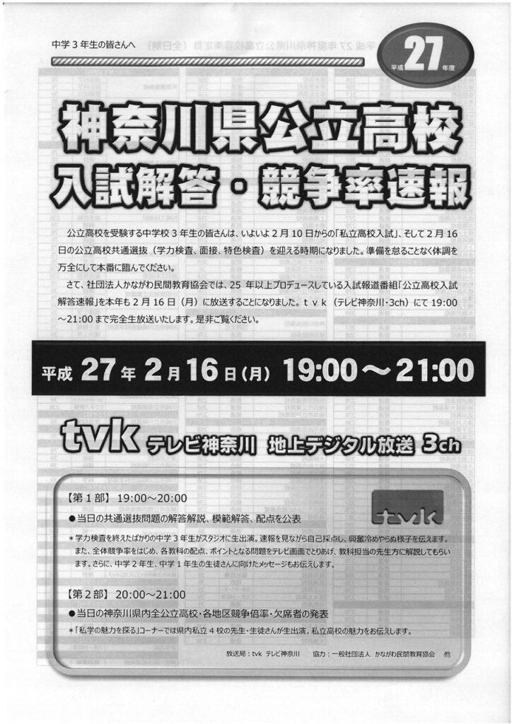 平成27年度 神奈川県公立高校入試 tvk解答速報チラシ