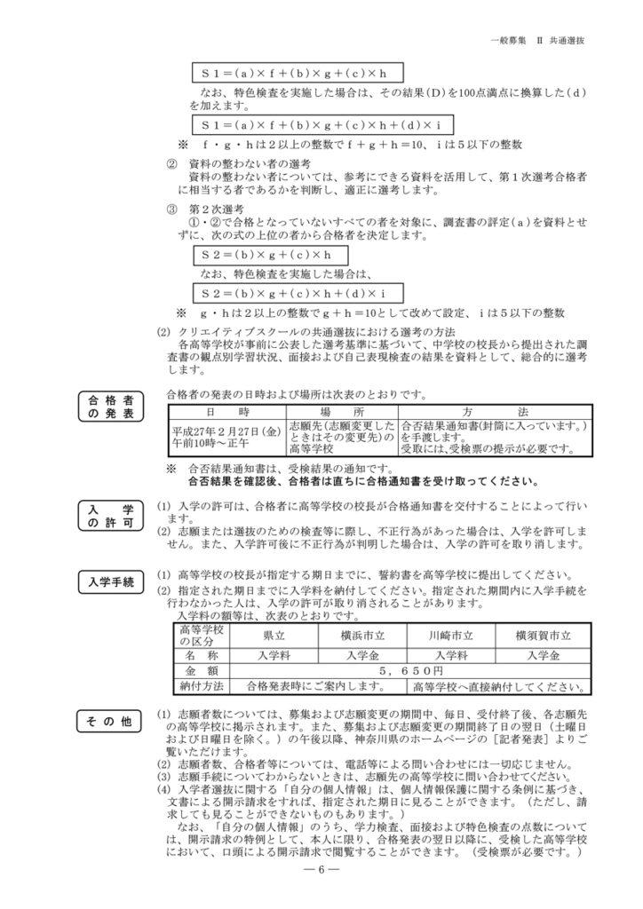 平成27年度 神奈川県公立高校入試 合格発表詳細
