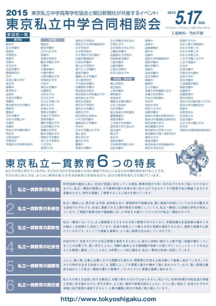 平成27年度 東京私立中学合同相談会DISCOVER裏