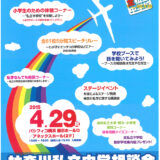 平成27年度 神奈川私立中学相談会